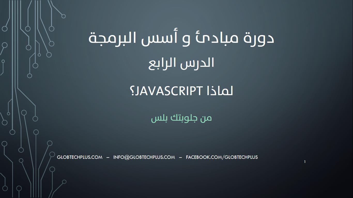 لماذا جافا سكريبت؟ الدرس الرابع - تعيلم البرمجة من الصفر - دورة مبادئ وأسس البرمجة